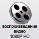 Воспроизведение HD видео 1080P