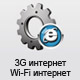 3G internet, Wi-Fi internet