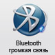 Bluetooth громкая связь