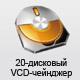 20-дисковый виртуальный CD-чейнджер