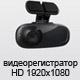Видеорегистратор HD 1920x1080