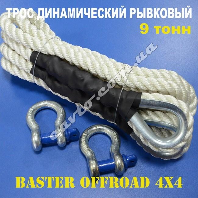 Динамический рывковый трос BASTER DT-9T
