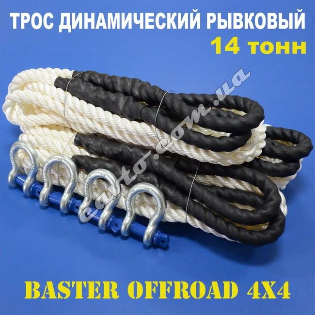 Динамический рывковый трос BASTER DT-14T